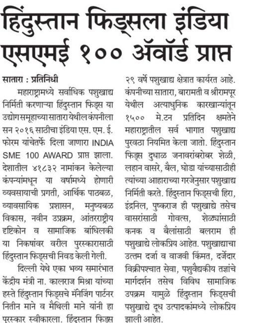 India SME 100 Award 2016
